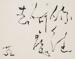 Where Are You Going《你往何處去》 by Yeh Shih-Chiang contemporary artwork