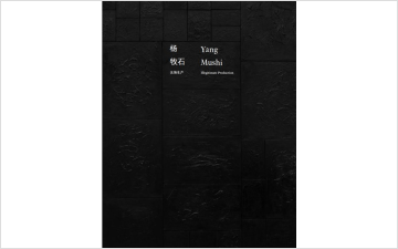 Yang Mushi: Illegitimate Production