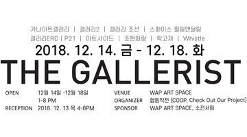 Contemporary art exhibition, the gallerist '18 at Gallery Chosun, Seoul, South Korea