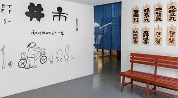 Contemporary art exhibition, Anusman, Market Street at Tabula Rasa Gallery, Beijing, China
