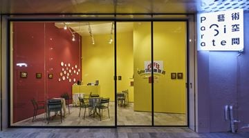 Contemporary art exhibition, Group Show, Café do Brasil at Para Site, Hong Kong