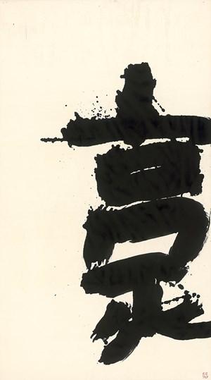 Go 豪 by Yuichi Inoue contemporary artwork