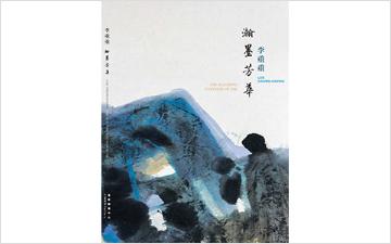 李重重個展-瀚墨芳華 2016 Lee Chung-Chung Solo Exhibition– The Alluring Vastness of Ink