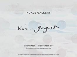 Exhibition trailer of Kim Yong-Ik at Kukje Gallery