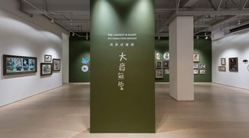 Contemporary art exhibition, Feng Mengbo, The Loudest is Silent: Picturing Feng Mengbo at Hanart TZ Gallery, Hong Kong