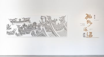 Contemporary art exhibition, Chen Chun-Hao, Meandering Toward the Clouds at Tina Keng Gallery, Taipei