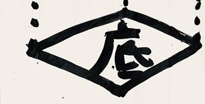 Soko (Bottom) by Hisashi Yamamoto contemporary artwork