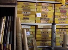 Ha Bik Chuen Archive
