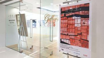 Contemporary art exhibition, Tugo Cheng, Water And Earth at Blue Lotus Gallery, Hong Kong
