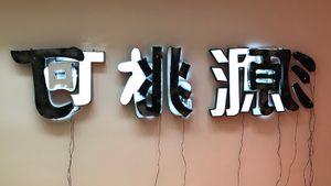 He Taoyuan by He An contemporary artwork
