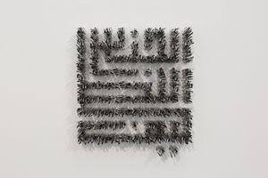 Jins Al Latif by Nadia Kaabi-Linke contemporary artwork