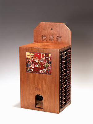 Ballot Trap Box 機關票箱 by Liu Dahong contemporary artwork