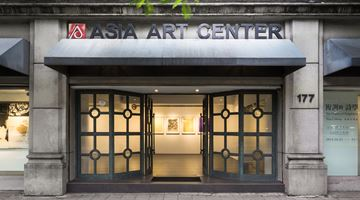 Asia Art Center contemporary art gallery in Taipei, Taiwan