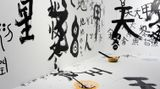 Contemporary art exhibition, Group exhibition, Scripts, Traces, and the Unpredictable 未来脚本 at Pearl Lam Galleries, Shanghai, China