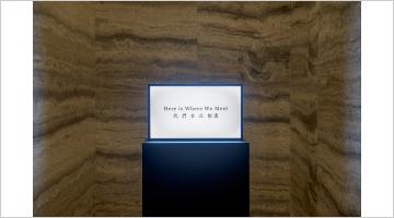 Contemporary art exhibition, Chu Hing Wah, Ho Sin Tung, Lee Kit, Lui Chun Kwong, Wilson Shieh, and Tsang Chui Mei., Here Is Where We Meet at Duddell's, Hong Kong