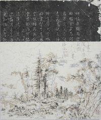 Houshan No.14 by Wang Tiande contemporary artwork mixed media