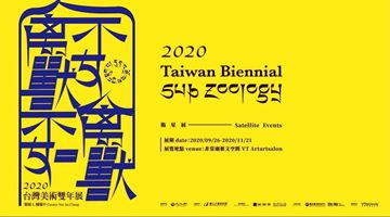 Contemporary art exhibition, Subzoology: 2020 Taiwan Biennial at VT Artsalon, Taipei