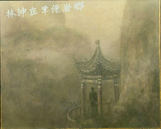 Lin Chong Enters Northern Henan Scene 2 Yanglao Rock by Liu Chuanhong contemporary artwork