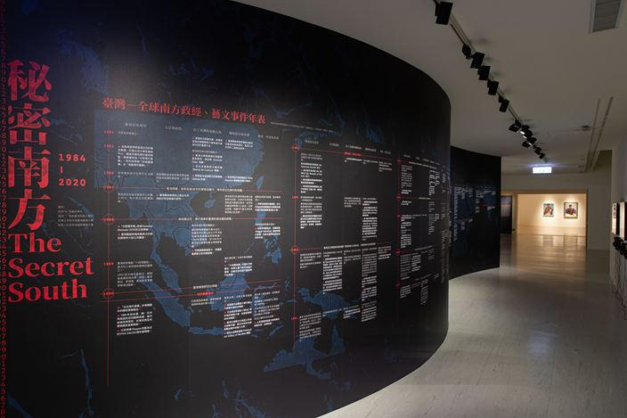 Exhibition view:The Secret South: From Cold War Perspective to Global South in Museum Collection, Taipei Fine Arts Museum, Taiwan (25 July–25 October 2020). Courtesy Taipei Fine Arts Museum, Taiwan.