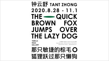 Contemporary art exhibition, Tant Zhong, The Quick Brown Fox Jumps Over The Lazy Dog at Tabula Rasa Gallery, Beijing