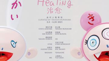 Contemporary art exhibition, Group Exhibition, Healing Curated by Takashi Murakami at Perrotin, Shanghai