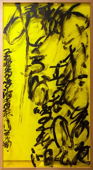 Wang Wei 'The Ravine of Birdsong', Entangled Script 《王維「鳥鳴澗」亂書》 by Wang Dongling contemporary artwork