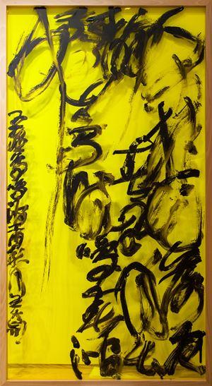 Wang Wei 'The Ravine of Birdsong', Entangled Script (王維「鳥鳴澗」亂書) by Wang Dongling contemporary artwork