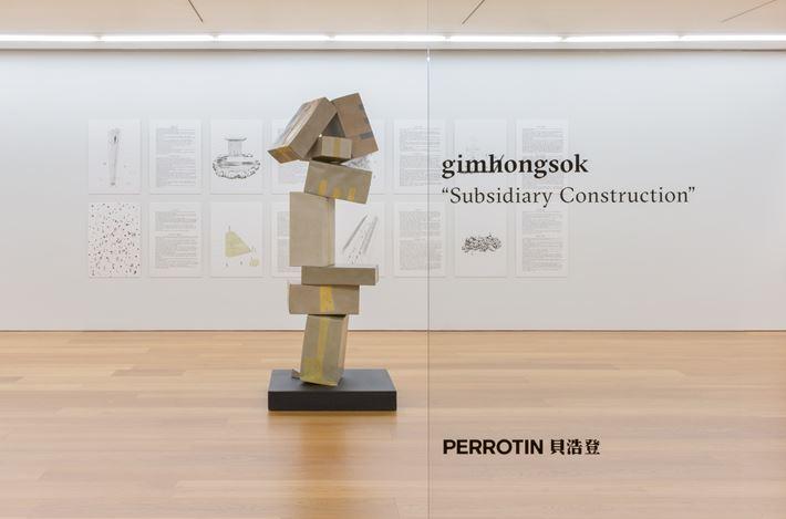 Gimhongsok,Subsidary Consruction, Galerie Perrotin, Hong Kong (17 November–22 December 2017). Courtesy the Artist and Galerie Perrotin. Photo: Ringo Cheung
