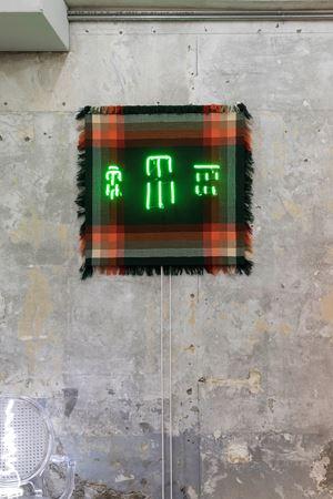 雨 Rain by Choi Jeong Hwa contemporary artwork