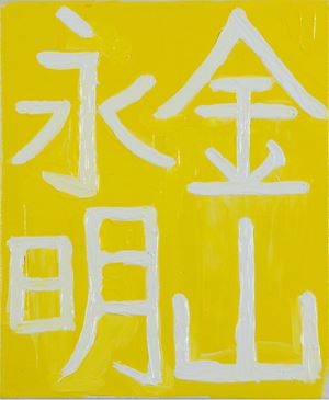 Gold Mountain Forever Bright by Eimei Kaneyama contemporary artwork