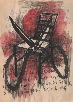 Manuscripts about Hou Wenyi by Mao Xuhui contemporary artwork