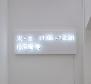 Gallery Hours by Jonathan Monk contemporary artwork