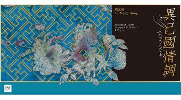 Contemporary art exhibition, Su Meng-Hung, Self-exoticism at Tina Keng Gallery, Taipei