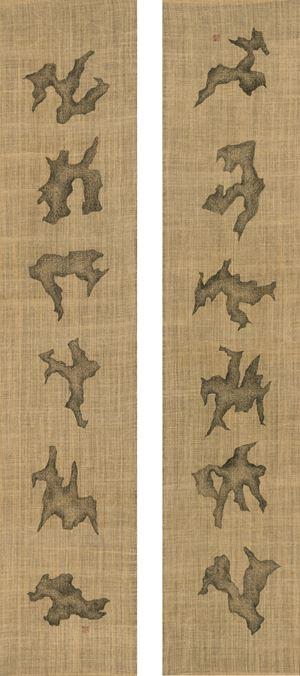 Cotton and Linen 194.10 by Li Chen contemporary artwork