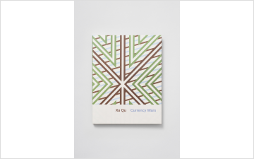Xu Qu: Currency Wars, 2017