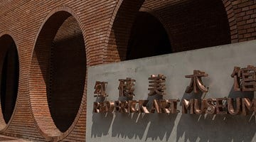 Red Brick Art Museum contemporary art institution in Beijing, China