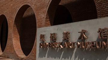 Red Brick Art Museum contemporary art institution in Beijing, China