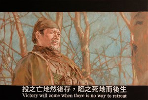 A Battle of Wits, Victory will come when there is no way to retreat by Chow Chun Fai contemporary artwork