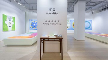 Contemporary art exhibition, Emily Cheng, RoundSky: Paintings by Emily Cheng at Hanart TZ Gallery, Hong Kong