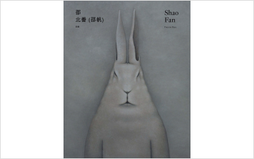 Shao Fan: Face to Face