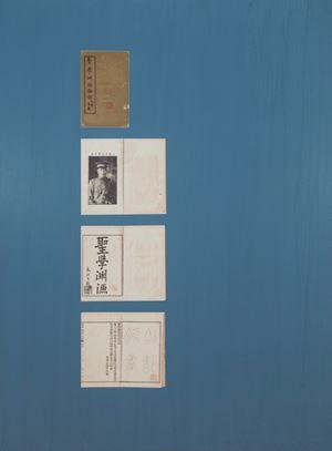Maternal Grandfather's Book 1 by David Diao contemporary artwork