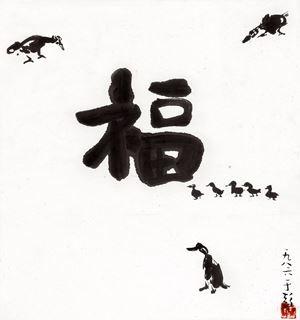 Sea Duck 《海鴨》 by Peng Yu contemporary artwork