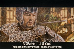 Curse of the Golden Flower: You can only have what I choose to give you by Chow Chun Fai contemporary artwork