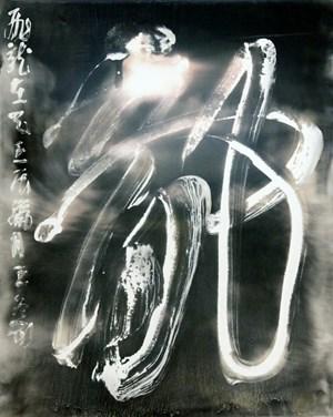 Dragon (2) by Wang Dongling contemporary artwork