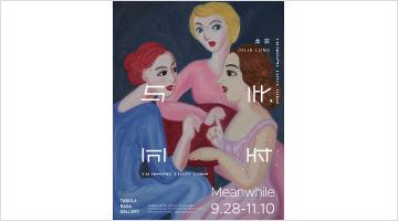 Contemporary art exhibition, Julia Long, Meanwhile at Tabula Rasa Gallery, Beijing, China