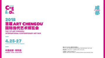 Contemporary art exhibition, Art Chengdu 2018 at Sadie Coles HQ, London