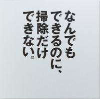 Nandemo by Ichihara Hiroko contemporary artwork print