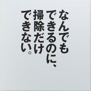 Nandemo by Ichihara Hiroko contemporary artwork
