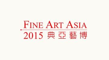 Contemporary art art fair, Fine Art Asia 2015 at Hanart TZ Gallery, Hong Kong, SAR, China