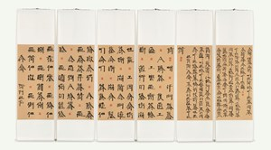 Square World Calligraphy: An Ascent (a poem by DU Fu) by Xu Bing contemporary artwork